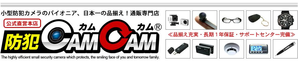 小型カメラ 隠しカメラ カモフラージュカメラ専門店の防犯カムカム