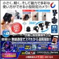 [mc-mc124][超小型]小さく軽い超小型カメラ マグネットマウント車載マウント付属!無線通信で他県からでも証拠映像を撮影できる         </td>     </tr>     <tr>         <td>             <h2 class=