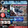 [mc-mc127][超小型]防犯カムカム初の望遠レンズ! 遠くの対象物を鮮明に撮影!WiFiで他県から簡単操作可能!